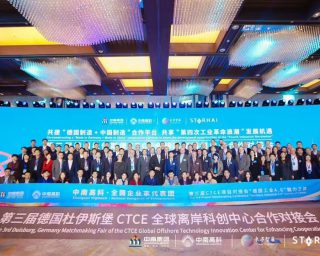 第三届德国杜伊斯堡CTCE合作对接会于上海成功举办